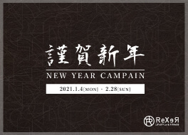 New Year Campaign 開始